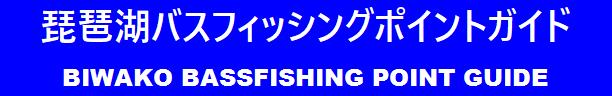 琵琶湖バスフィッシングポイントガイド